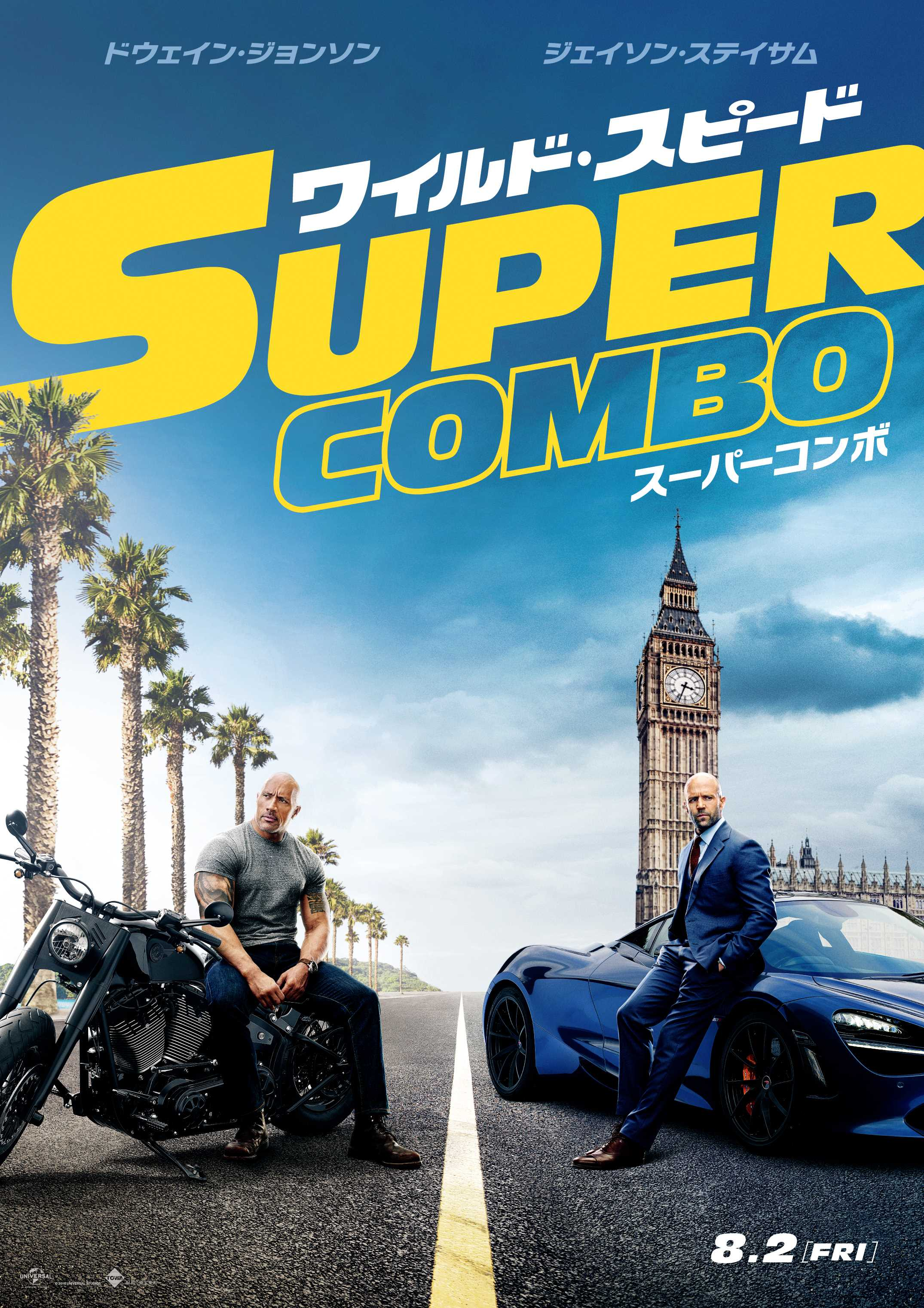 SuperCombo_teaser1sheet_04_リサイズ